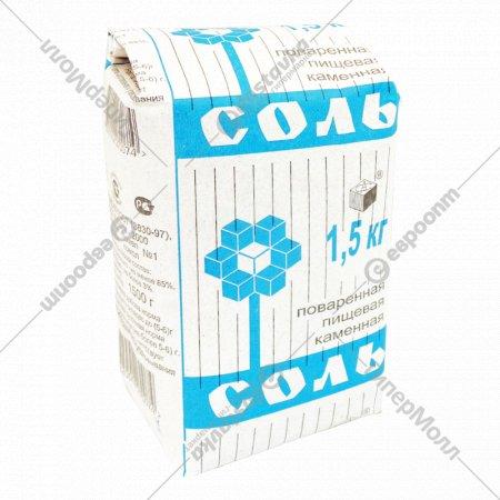 Соль пищевая поваренная, 1.5 кг.