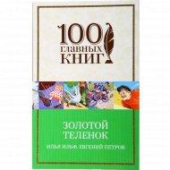 Книга «Золотой теленок» И. Ильф, Е. Петров.