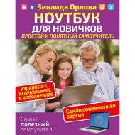 Книга «Ноутбук для новичков. Простой и понятный самоучитель».
