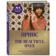 Книга «Prince. The Beautiful Ones. Оборвавшаяся автобиография легенды».