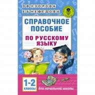 Книга «Справочное пособие по русскому языку. 1-2 классы».