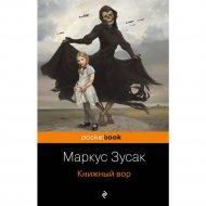 Книга «Книжный вор» Маркус Зусак.