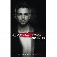 Книга «#Зановородиться. Невероятная история любви» А. Петров.