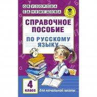 Книга «Справочное пособие по русскому языку. 4 класс».