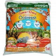 Органоминеральное удобрение «Гуми-оми» осеннее, 1 кг.