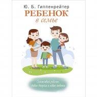 Книга «Ребенок в семье».