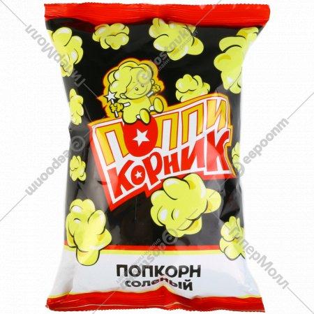 Попкорн «ПоппиКорник» соленый, 50 г.
