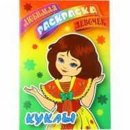 Раскраска для девочек «Куклы».