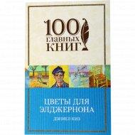 Книга «Цветы для Элджернона» Дэниел Киз.
