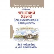 Книга «Чешский язык! Большой понятный самоучитель».