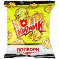 Попкорн «ПоппиКорник» карамельный, 90 г.