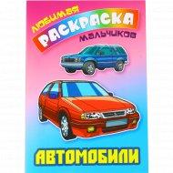 Раскраска для мальчиков «Автомобили».