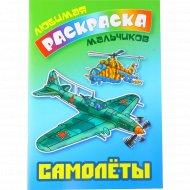 Раскраска для мальчиков «Самолеты».