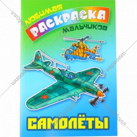 Раскраска для мальчиков «Самолеты». - Каталог товаров