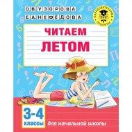 Книга «Читаем летом. 3-4 классы».