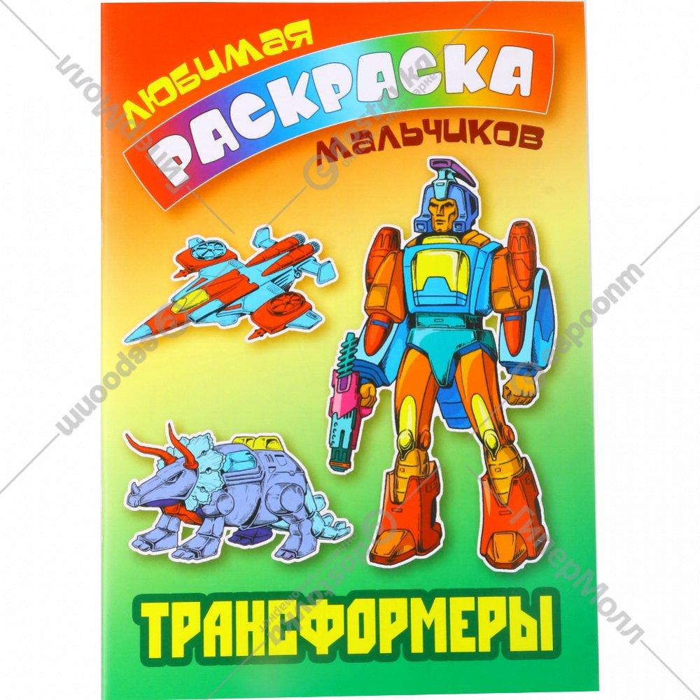 Раскраска для мальчиков «Трансформеры». - Каталог товаров