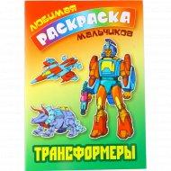 Раскраска для мальчиков «Трансформеры».