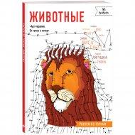 Книга «Животные. Рисуем по точкам».