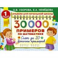 Книга «30000 примеров по математике. 1 класс: Счет до 20».