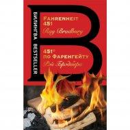 Книга «451° по Фаренгейту» Р. Брэдбери.