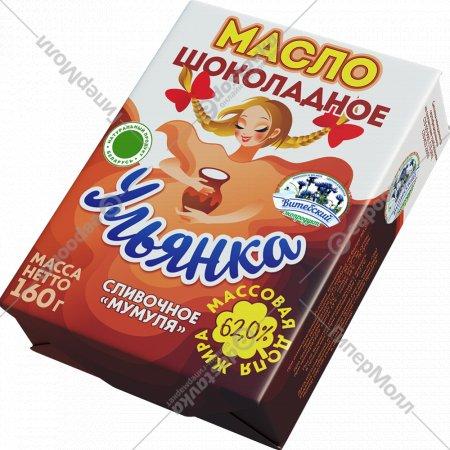 Масло шоколадное «Ульянка» Мумуля, 62%, 160 г