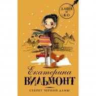 Книга «Секрет черной дамы».