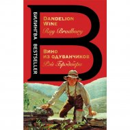 Книга «Вино из одуванчиков» Р. Брэдбери.