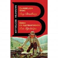 Книга «Вино из одуванчиков» Р.Брэдбери.