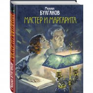 Книга «Мастер и Маргарита (с иллюстрациями Николаева А.В.)».