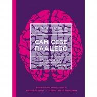 Книга «Сам себе плацебо: как использовать силу подсознания для здоровья и процветания».