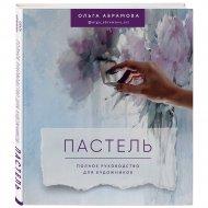 Книга «Пастель. Полное руководство для художников».