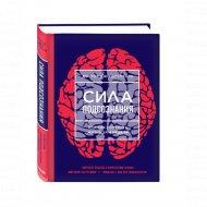 Книга «Сила подсознания, или как изменила жена за 4 недели».