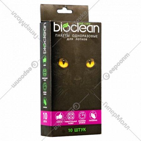 Пакеты для лотков «Bioclean» одноразовые, 10 шт.