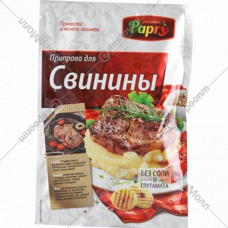 Приправа «Papry» для свинины, 35 г.