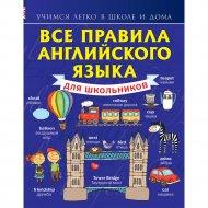 Книга «Все правила английского языка для школьников».