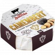 Сыр с черным трюфелем «Камамбер» 50%, 125 г