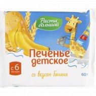 Детское растворимое печенье «Расти большой» со вкусом банана, 60 г.