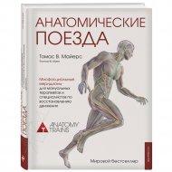 Книга «Анатомические поезда» 3-е издание.