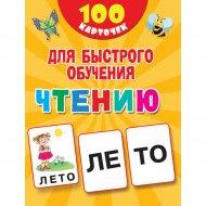 Книга «100 карточек для быстрого обучения чтению».