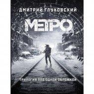 Книга «Метро 2033. Метро 2034. Метро 2035».