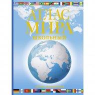 Книга «Атлас мира школьный. Обзорно-географический».
