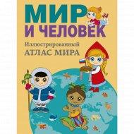 Книга «Мир и человек. Полный иллюстрированный географический атлас».