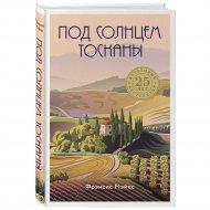Книга «Под солнцем Тосканы».
