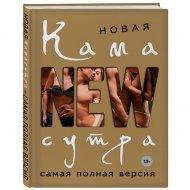 Книга «Новая камасутра. Самая полная версия».