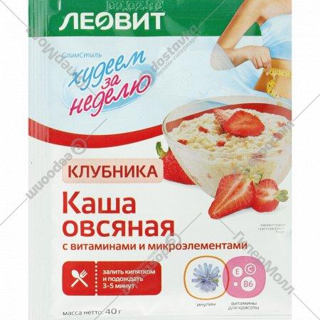 Каша овсяная «Клубника» с витаминами и микроэлементами, 40 г.