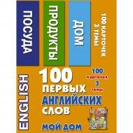 Книга «100 первых английских слов. Мой дом. Набор карточек».