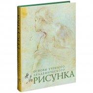 Книга «Основы учебного академического рисунка» Николай Ли.