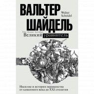 Книга «Великий уравнитель».