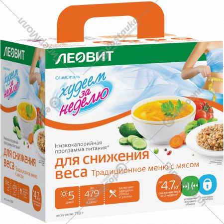 Программа питания «Снижение веса» Традиционное меню, 2 этап, 718 г.
