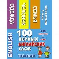 Книга «100 первых английских слов. Человек. Набор карточек».